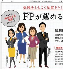 豊田眞弓保険記事