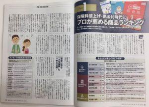 「週刊ダイヤモンド」保険アンケート