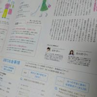 日経ウーマン8月号「女子の老後はここが不安!」