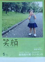 保健同人社「笑顔」5月号