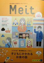 明光義塾「Meit」2019 新春号
