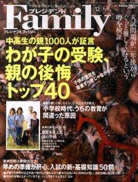 プレジデント Family (ファミリー) 2010年 12月号