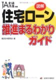住宅ローン推進まるわかりガイド (JA金融法務別冊)