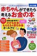 ベネッセ「赤ちゃんができたら考えるお金の本」2011年版