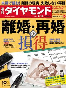 週刊ダイヤモンド9月28日号