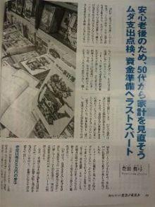 エコノミスト臨時増刊号