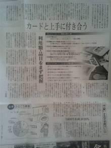 2013年12月14日の日経新聞「日経プラスワン」