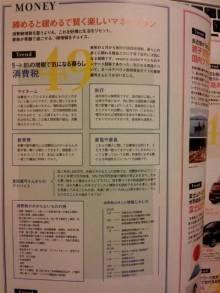 朝日新聞出版『sesame1月号』