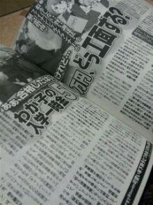 光文社「女性自身」2014年2月11日号
