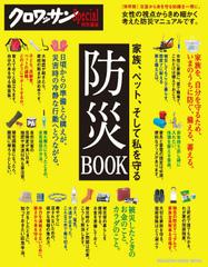 クロワッサン 防災BOOK