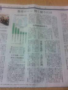 3月14日朝日新聞