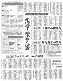 日本経済新聞 2011年5月8日