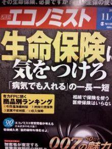 週刊エコノミスト2012年11月7日号