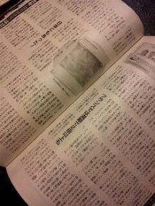 週刊ポスト2012年12月7日号