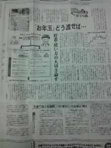 日経新聞夕刊12月25日