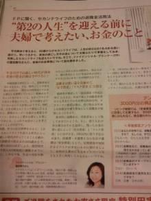 サンケイリビング新聞 2011年9月24日号