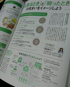 日経ウーマン別冊「ひとりでもお金に困らない人生」