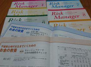リスクマネジメント協会情報誌「リスクマネージャー」