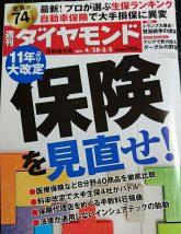 「週刊ダイヤモンド」で保険アンケート
