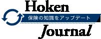 HokennJournal