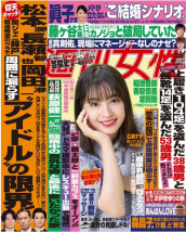 主婦と生活社「週刊女性」4月16日号