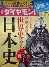 週刊ダイヤモンド2月15日号 保険商品ランキング
