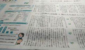 朝日新聞2月16日号「親元離れて進学どう支える?」