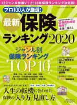 角川ムック「最新保険ランキング2020」